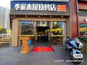 李家木屋烧烤店