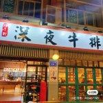 陈连村深夜牛排(白马店)