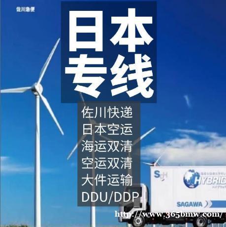 广州到日本物流运输特价