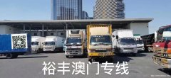 广州到澳门物流运输专线