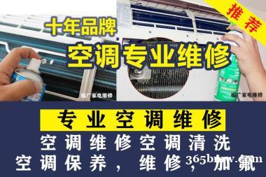漳州专业空调维修,清洗挂式空调,中央空调,空调加氟