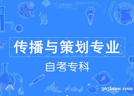 北京高起专自考专科好考专业传播与策划招生毕业拿证快