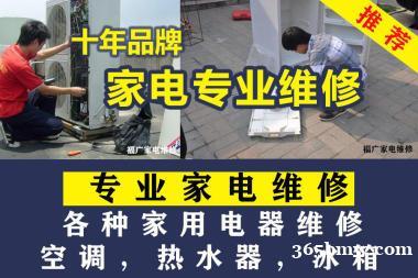 漳州专业家电维修空调维修热水器提供更换主板、简单维修-更换辅件/调试等服务