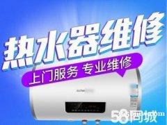 漳州精修:洗衣机、热水器、冰箱、电视、燃气灶、消毒柜