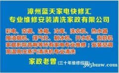 漳州专业液晶电视空调冰箱洗衣机油烟机热水器/维修/清洗/空调安装