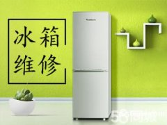 漳州家电维修冰箱提供冰箱保养、不运行/不制冷维修等服务