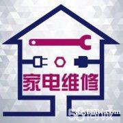 漳州上门家电维修空调提供风管机/天井机、柜机等服务