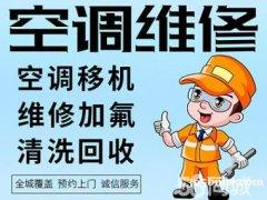 漳州专业家电维修清洁保养滚筒定频洗衣机滚筒变频洗衣机洗衣机保养