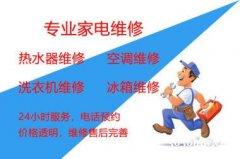 漳州维修家电 维修热水器提供更换加热管、更换控制器服务