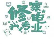 漳州专业维修空调清洗,空调维修,空调不制冷,家电维修