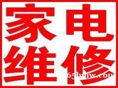 云霄县:云霄万星城市广场家电维修空调壁挂炉油烟机热水器洗衣机