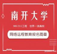 南开大学网络教育专升本管理专业本科全程托管招生简章